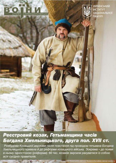 «ВОЇНИ. Історія українського війська» 11